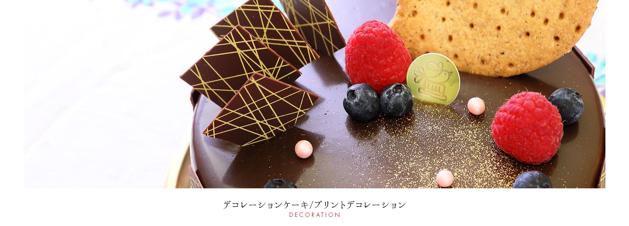 デコレーションケーキ/プリントデコレーション