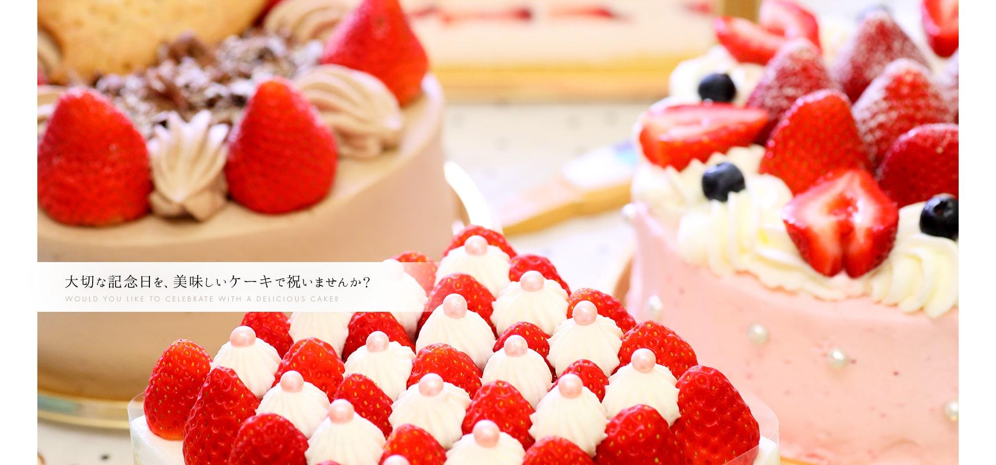 大切な記念日を、美味しいケーキで祝いませんか?